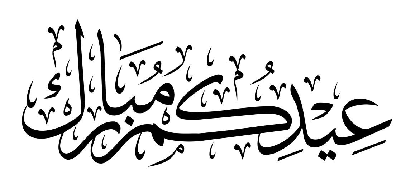 عــــــــــــــــــــــــــــــــيدكم مبارك